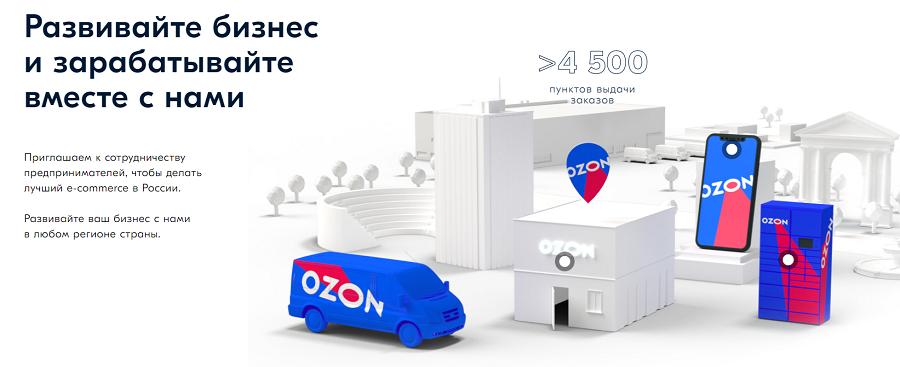 Заработок на Озон