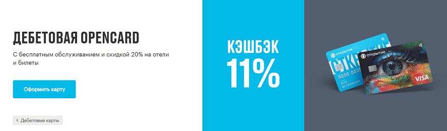 Банк Открытие - OpenCard