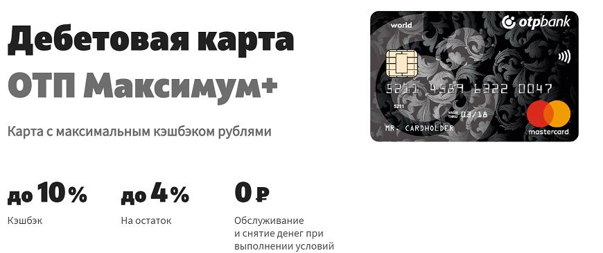 ОТП Банк - ОТП Максимум