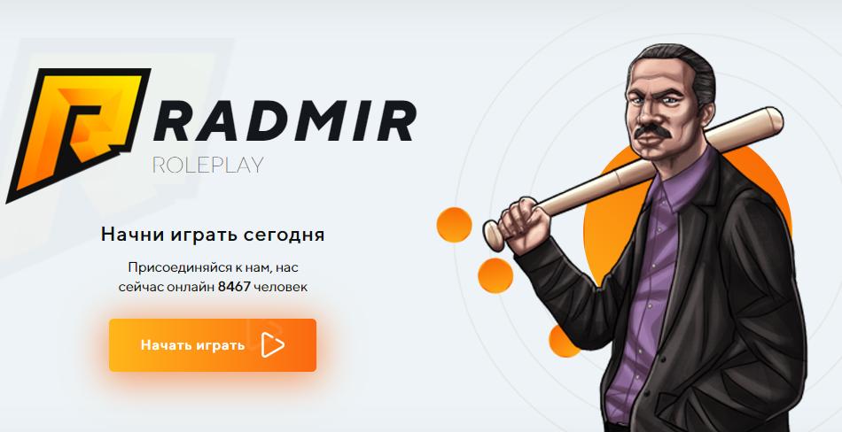 Radmir RP CRMP