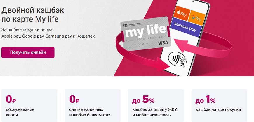 Уральский банк - My life