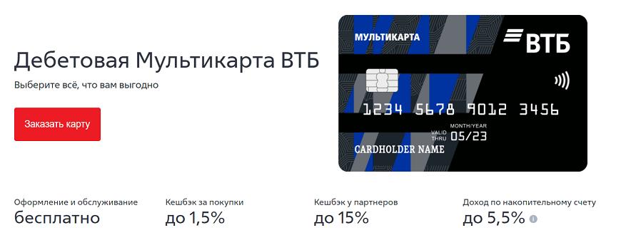 ВТБ - Дебетовая Мультикарта