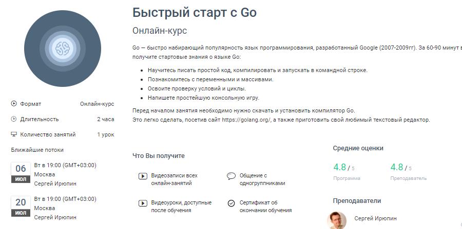 Быстрый старт с Go от GeekBrains