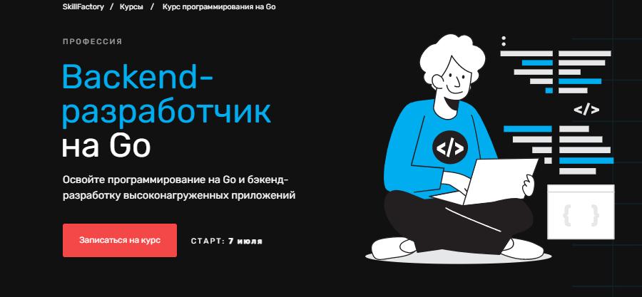 Курс Backend-разработчик на Go от SkillFactory