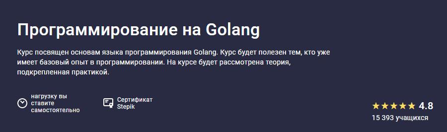 Курс по программированию на Golang от Stepik