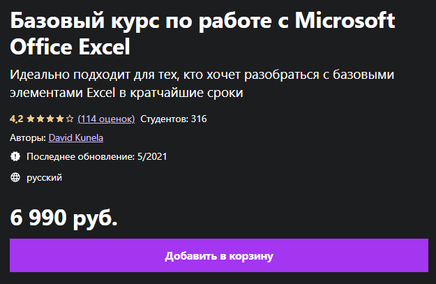 «Базовый курс по работе с Microsoft Excel» от Давида Кунелы