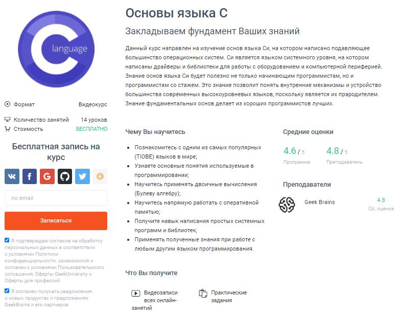Основы языка C от GeekBrains
