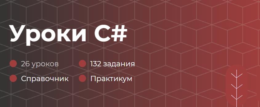 Уроки C# от itProger