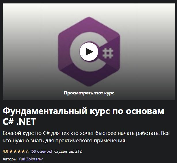 Фундаментальный курс по основам C# .NET от Юрия Золотарева