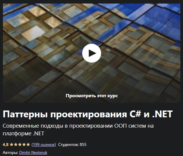 Паттерны проектирования C# и .NET от Дмитрия Нестерюка