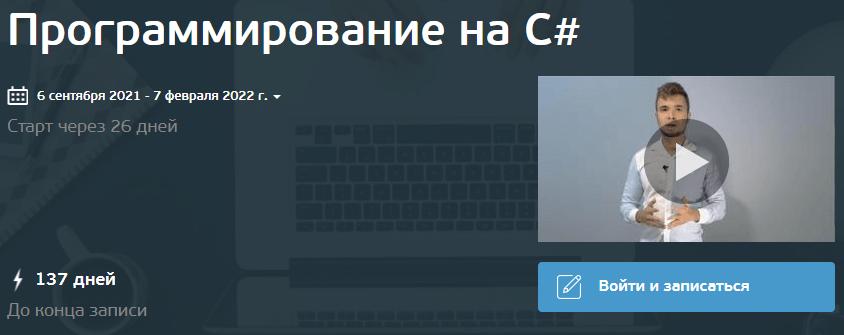 Программирование на C# от УрФУ им. Б.Н.Ельцина