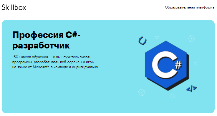Разработчик на C# от Skillbox