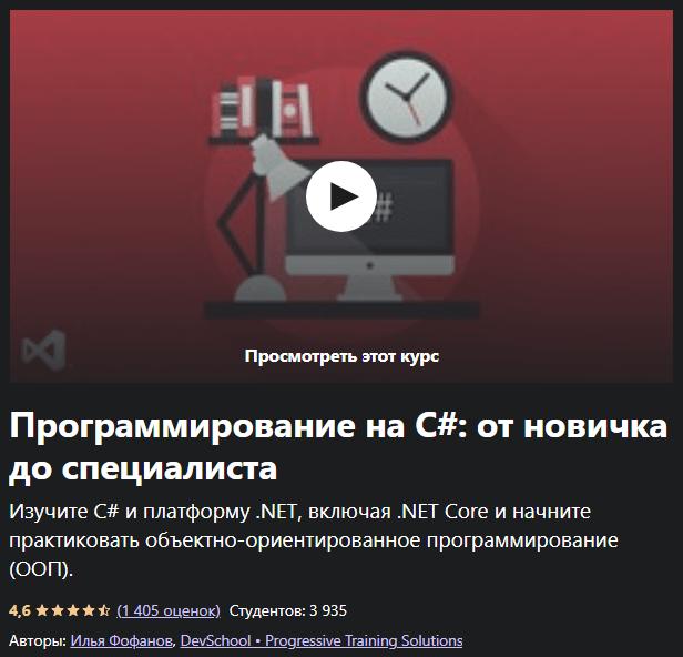 Программирование на C#: от новичка до специалиста от Ильи Фофанова