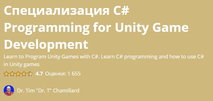 C# Programming for Unity Game Development от Университета штата Колорадо