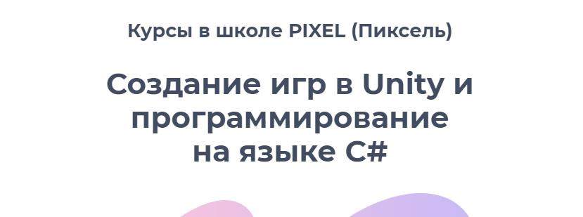 Создание игр в Unity и программирование на языке C# от онлайн-школы Пиксель