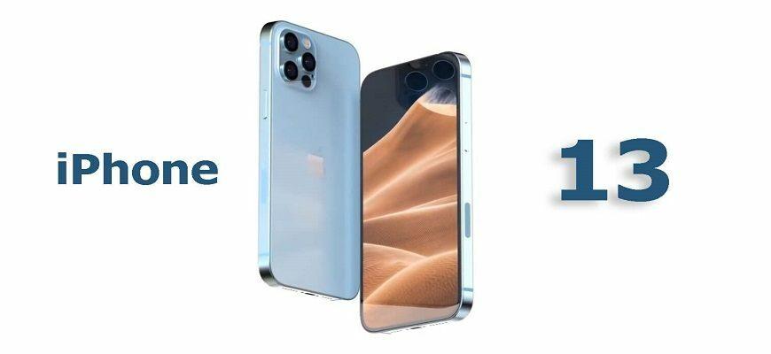 Что известно о новом iPhone 13?