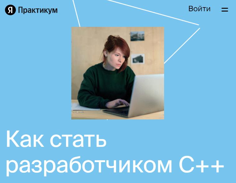 Как стать разработчиком C++ от Яндекс.Практикум