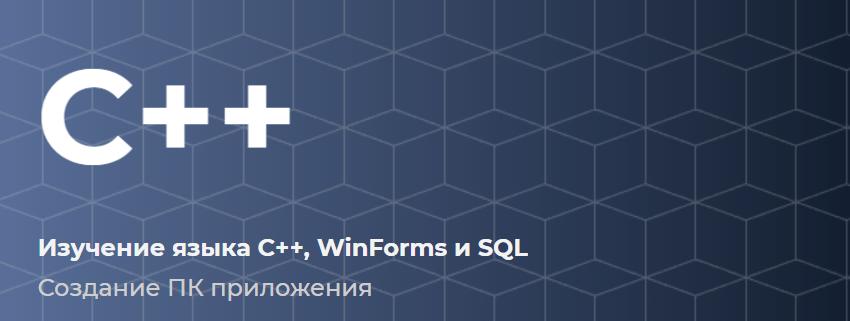 C++ от itProger