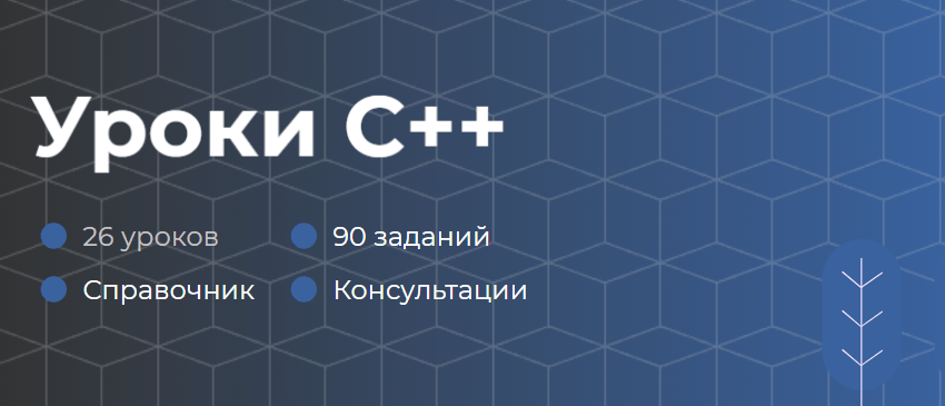 Уроки C++ от itProger