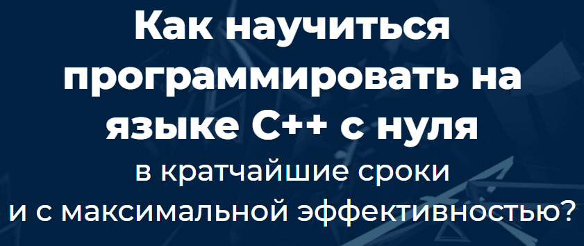 Как научиться программировать на языке C++ с нуля от Михаила Русакова