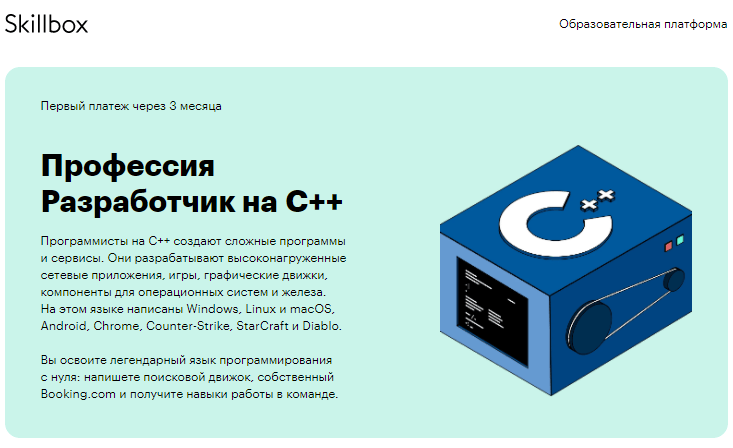 Разработчик на C++ от Skillbox