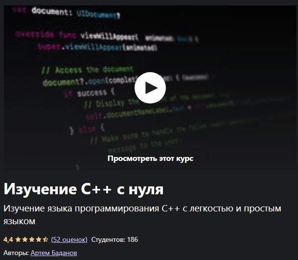 Изучение C++ с нуля от Артема Баданова