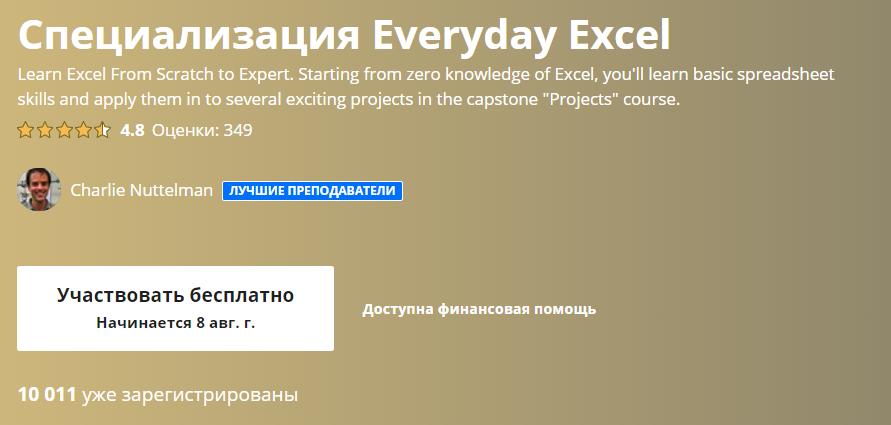 «Everyday Excel» от «Университета штата Колорадо в Боулдере»