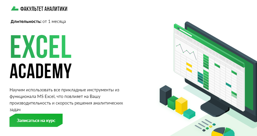 «Excel Academy» от SF Education