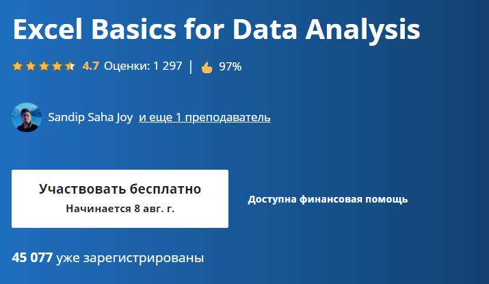 «Excel Basics for Data Analysis» от IBM