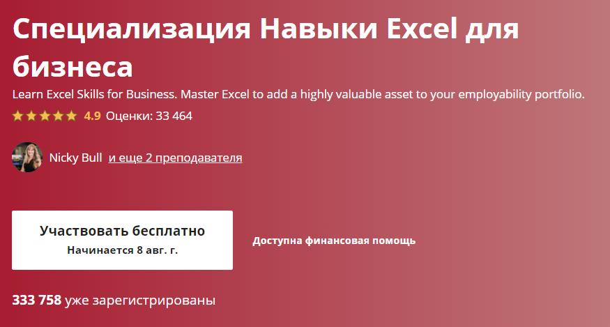 «Excel для бизнеса» от «Университета Маккуори»