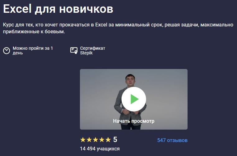 «Excel для новичков» от Дмитрия Якушева