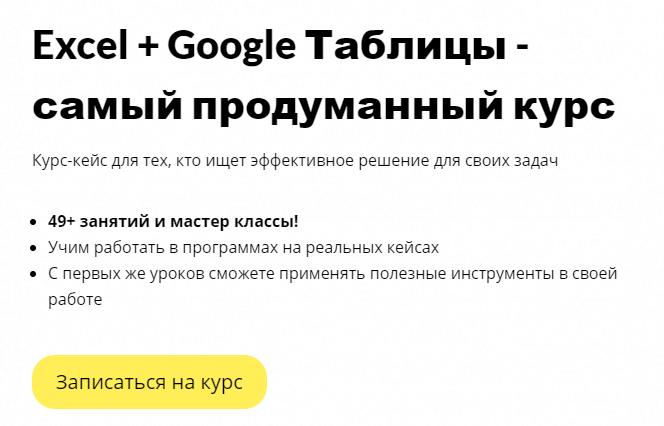 «Excel + Google-таблицы» от OnStudy