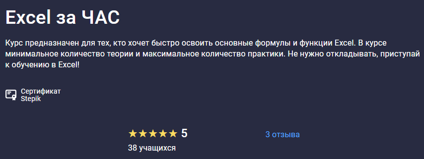 «Excel за час» от Excel Moscow