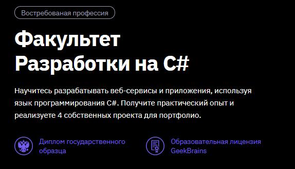 Факультет разработки на C# от GeekBrains