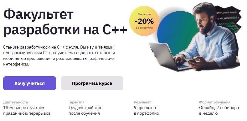 Факультет разработки на C++ от GeekBrains