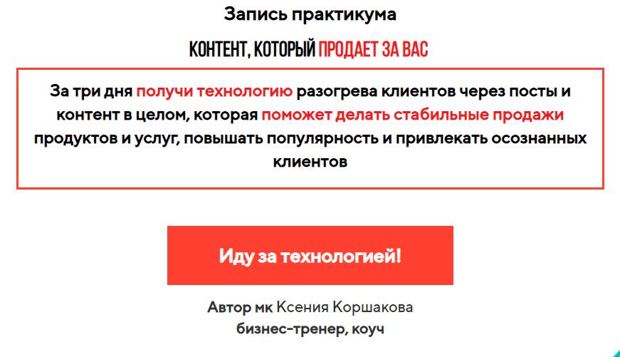 «Контент, который продает за вас» от Ксении Коршаковой
