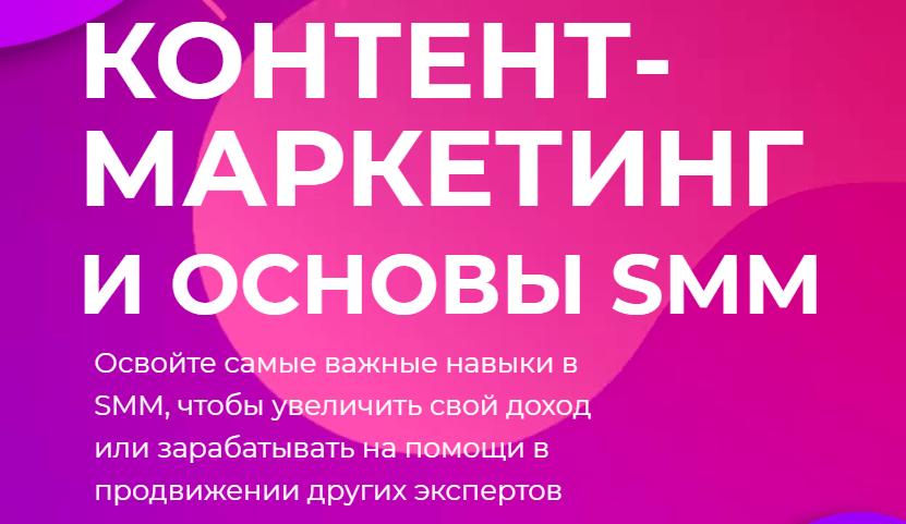 «Контент-маркетинг и основы SMM» от ProHuman