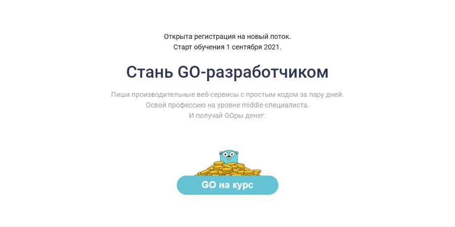 Курсы по GO-разработке от Golangcourse