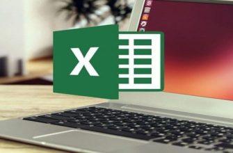 Лучшие курсы по Excel в 2021 году