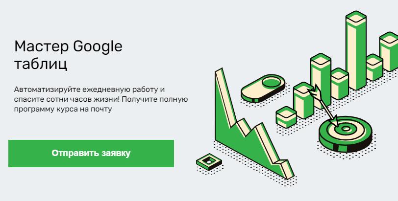 «Мастер Google-таблиц» от SkillFactory