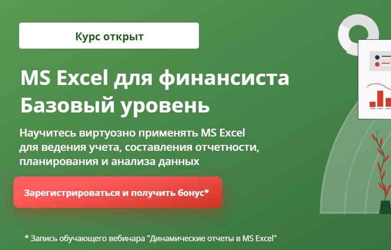 «MS Excel для финансиста. Базовый уровень» от Fin-Skill.ru