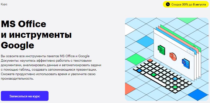 MS Office и инструменты Google» от Skillbox