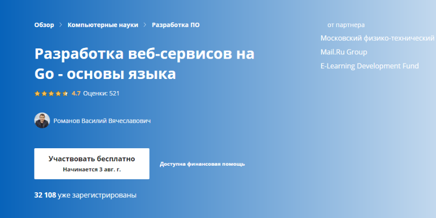 Разработка веб-сервисов на Go (основы языка) от Coursera