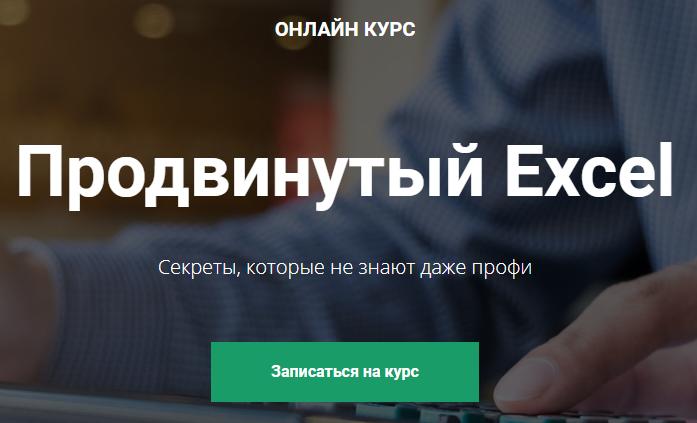 «Продвинутый Excel» от Дмитрия Якушева