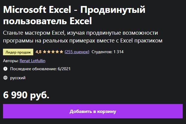 «Продвинутый пользователь Excel» от Рената Лотфуллина