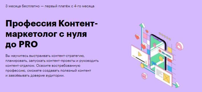 «Профессия контент-маркетолог с нуля до PRO» от Skillbox