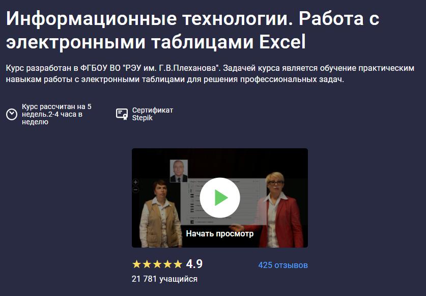 «Работа с электронными таблицами Excel» от «РЭУ им. Г. В. Плеханова»