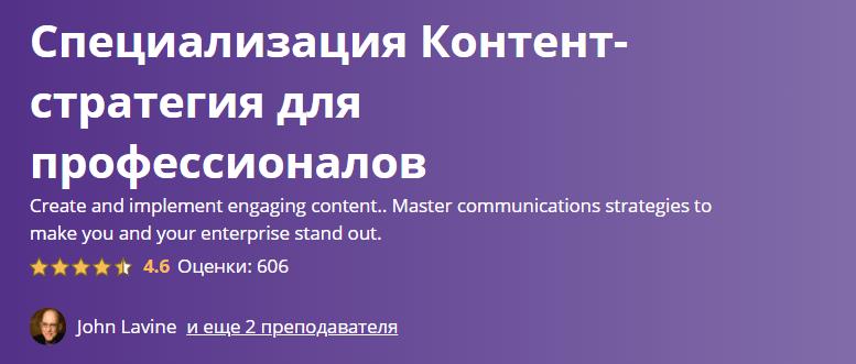 specializaciya-kontent-strategiya-dlya-professionalov-ot-severo-zapadnogo-universiteta-v-ehvanstone