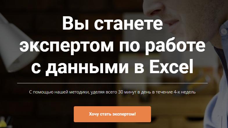 «Стань экспертом по работе с данными в Excel» от Андрея Житникова