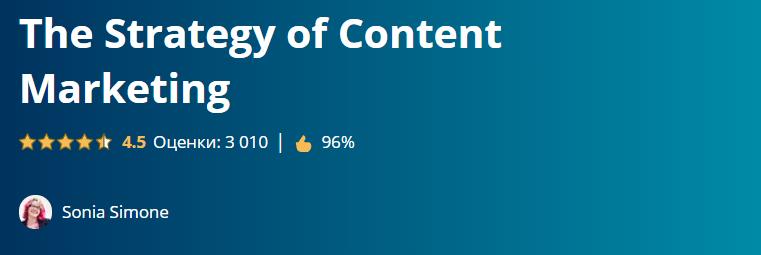 «The Strategy of Content Marketing» от «Калифорнийского университета в Девисе»